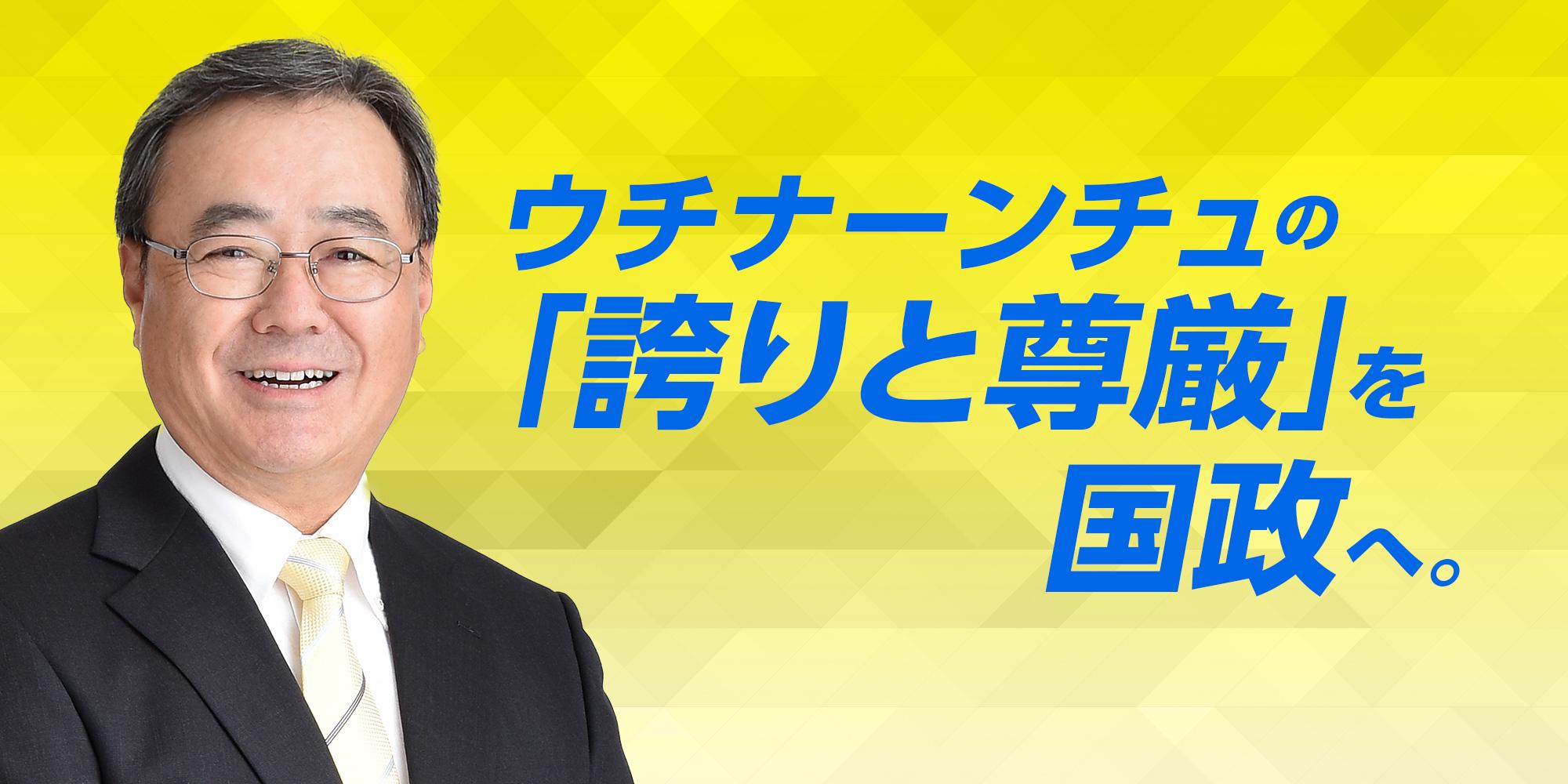 ウチナーンチュの「誇りと尊厳を」国政へ。ALL FOR OKINAWA 県民の命と暮らしをなによりも大切に。テルヤ寛徳さんの後継者は、実績のある新垣クニオで決まり!