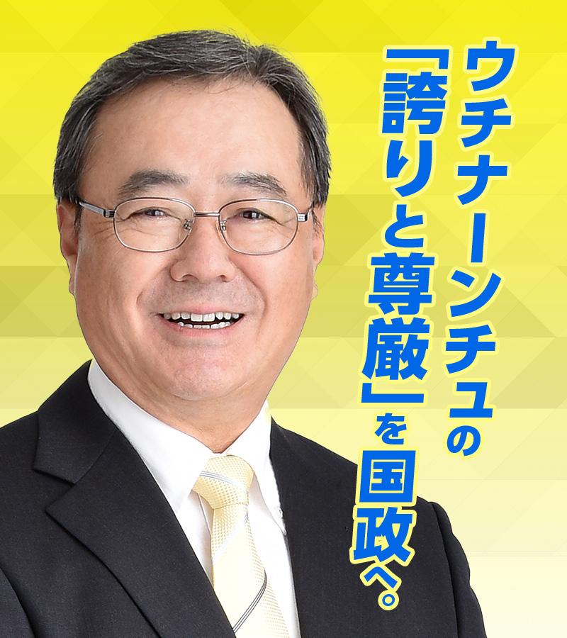 動く「新垣クニオ」